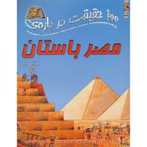 ۱۰۰ حقیقت مصر باستان