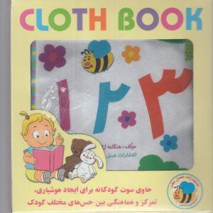 كتاب پارچهاي(123،فارسي)