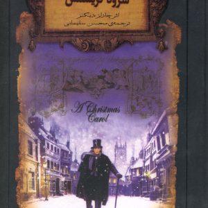 رمان های جاویدان جهان(۱) سرود کریسمس