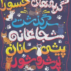 گربه های جسور